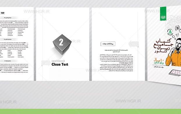 اصول حرفه ای صفحه آرایی کتاب