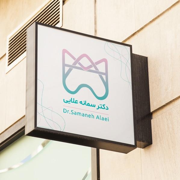 طراحی لوگو دکتر سمانه علایی